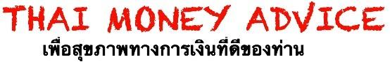 Thai Money Adviceข่าวสารทางด้านการเงิน การลงทุน การออม และคำแนะนำทางการเงิน